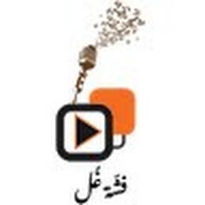 كمال نزَال Kamal Nazzal