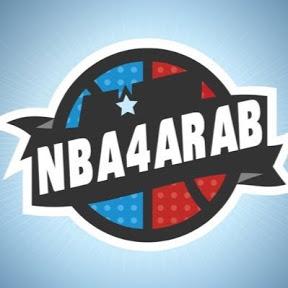 NBA4Arab كرة سلة الأمريكية