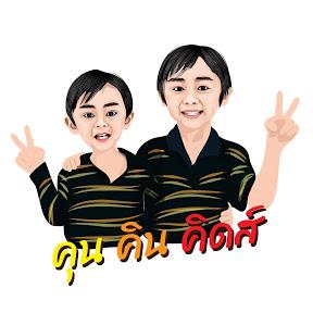 Kun Kin Kids