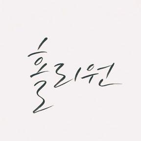 어쿠스틱밴드 홀리원