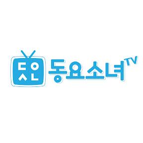 동요소녀TV