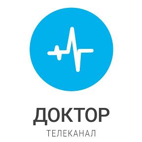 Телеканал «Доктор»