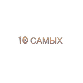 10 САМЫХ