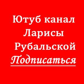 Лариса Рубальская Читает автор
