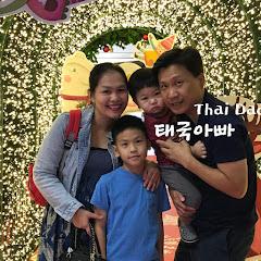 태국아빠 Thai Daddy
