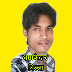 Dhamakedar Billa