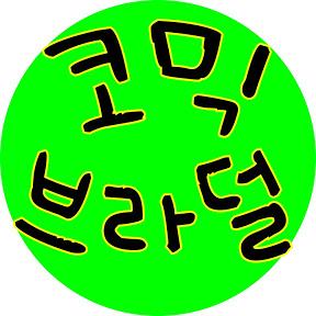 코믹브라덜