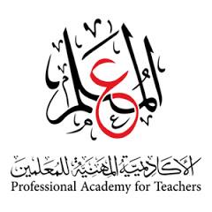الأكاديمية المهنية للمُعلمين PAT