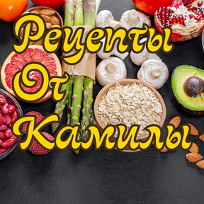 Рецепты от Камилы