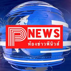 ห้องข่าว P News