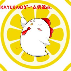KAYURA のゲーム実況ch.