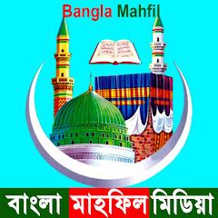 Bangla Mahfil