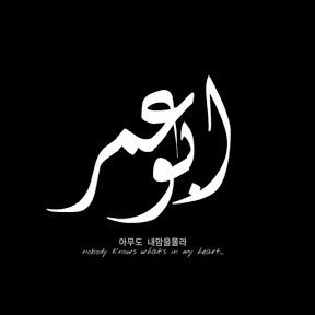 Abo Omar -1080p