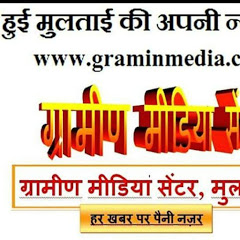 ग्रामीण मीडिया सेंटर