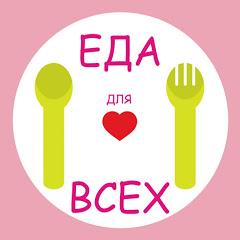 Еда для всех