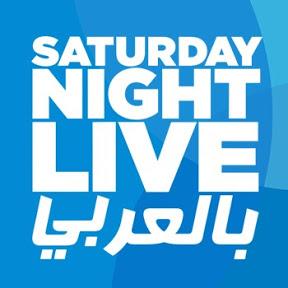 Al Nahar SNL Arabia - SNL بالعربي