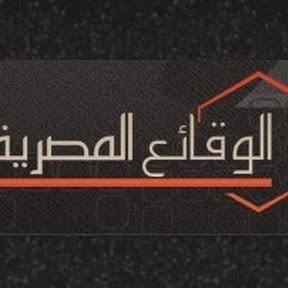 Egyptian Gazette