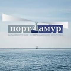 ИА Порт Амур доп. канал