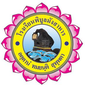 Phibunmangsahan School
