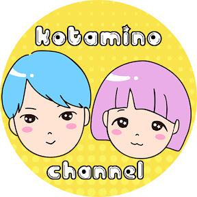 こたみのチャンネル /Kotamino Kids Channel