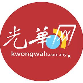 Kwong Wah Yit Poh光華日報