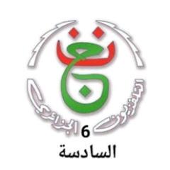 قناة الجزائرية السادسة TV 6