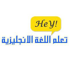 تعلم اللغة الانجليزية Learn English