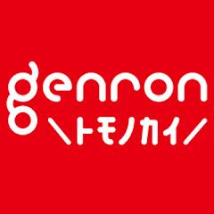 ゲンロン友の会