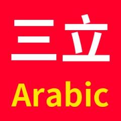Set Drama Arabic
