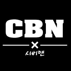 CBN 시비엔
