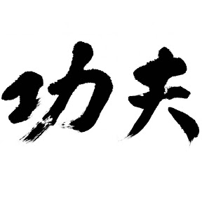 Kung Fu百曉生