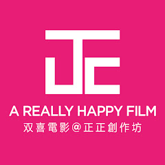 双喜電影 A Really Happy Film