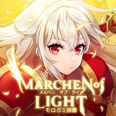 【公式】メルヘン・オブ・ライト