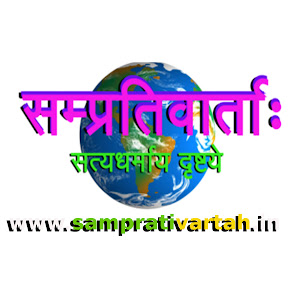 सम्प्रति वार्ताः Sanskrit News