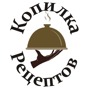 Копилка Рецептов