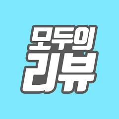 모두의리뷰 - by 모트라인