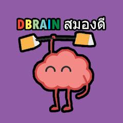 DBRAIN สมอง D