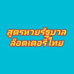 สูตรหวยรัฐบาล ล็อตเตอรี่ไทย