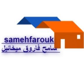 sameh Farouk_سامح فاروق ميخائيل