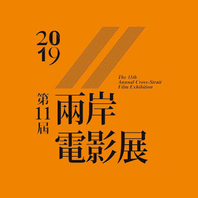 Cross-Strait Film Exhibition兩岸電影展