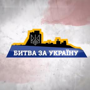Битва за Украину - май 2014