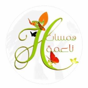 همسات ناعمه - Hamasat Na3ema