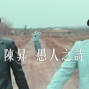 陳升 - Topic