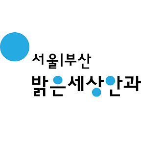 서울부산 밝은세상안과