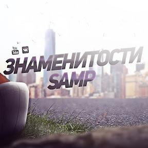 Знаменитости SAMP
