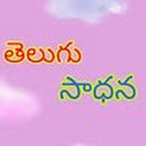 telugu sadhana channel