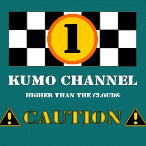 KUMO チャンネル