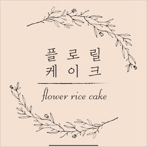 Fleurir cake플로릴 케이크