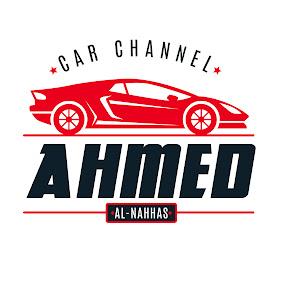 أحمد النحاس-قناة السيارات