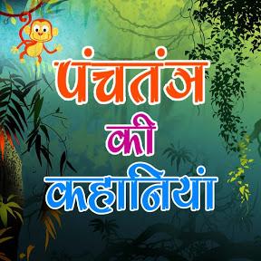Panchatantra Ki Kahaniya